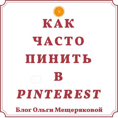 Краткий видео обзор с примерами от лидеров мнений, как часто нужно сохранять пины на доски в Pinterest #pinterestнарусском #pinteresttips #pinterestmarketing #video