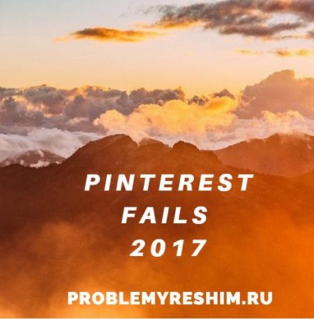 Pinterest fails 2017