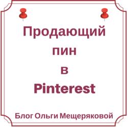 Как создать Пин, который продает товар или приносит трафик на сайт: краткая инструкция для новичков #pinterestдлябизнеса #pinterestmarketing #pinteresttips #pinterestнарусском