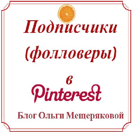 Подписчики (фолловеры) в Pinterest — надпись на белом фоне в рамке