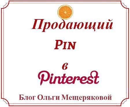 продающий Пин в Pinterest