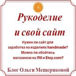 Рукоделие и свой сайт: нужен ли сайт для заработка на изделиях handmade?