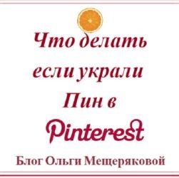 Что делать, если украли Пин в Пинтерест: пошаговая инструкция