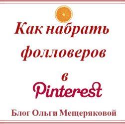 Как набрать фолловеров (подписчиков) в Pinterest: советы новичкам