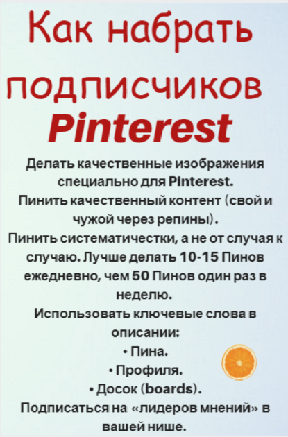 Подписчики в Pinterest: список действий для набора целевой аудитории в фоловеры