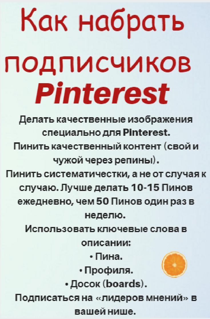 Подписчики в Pinterest: список действий для набора целевой аудитории в фоловеры и видео обзор для начинающих #pinterestmarketing #pinterestдлябизнеса #video #pinteresttips #pinterestнарусском