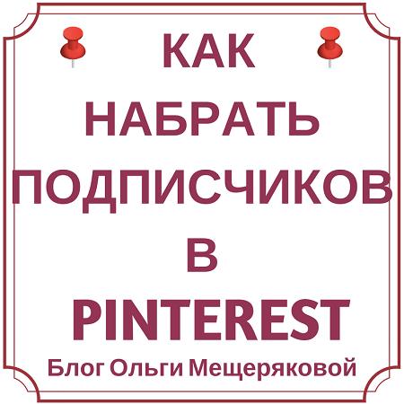 Как набрать фолловеров (подписчиков) в Pinterest: советы новичкам #pinterestmarketing #pinterestдлябизнеса #video #pinteresttips #pinterestнарусском