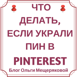 Что делать, если украли Пин в Пинтерест: пошаговая инструкция в статье и видео обзор #pinterestmarketing #pinterestдлябизнеса #video #pinteresttips #pinterestнарусском