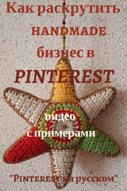 Pinterest для handmade бизнеса: успешные примеры