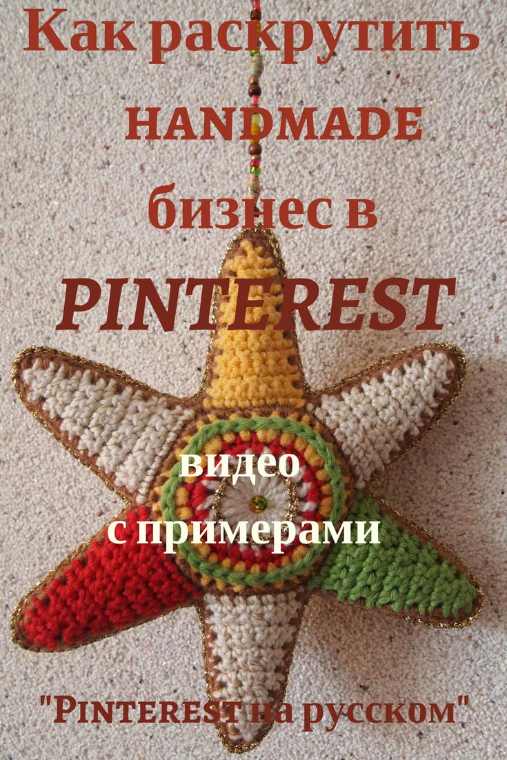 Pinterest для handmade бизнеса: успешные примеры #pintersetдлябизнеса #хендмейд #handmade #pinterestнарусском