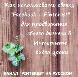 Как использовать Пинтерест и Фейсбук для бизнеса