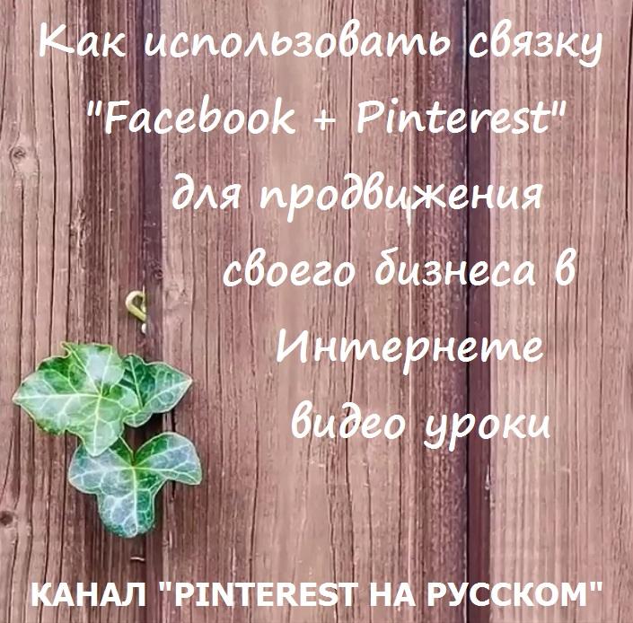 Как использовать Pinterest и Facebook для бизнеса. Видео урок с пошаговой инструкцией для бизнеса: как использовать возможности Facebook для Pinterest если нет своего сайта  #video #pinteresttps #pinterestmarketing #pinterestдлябизнеса #pinterestна русском