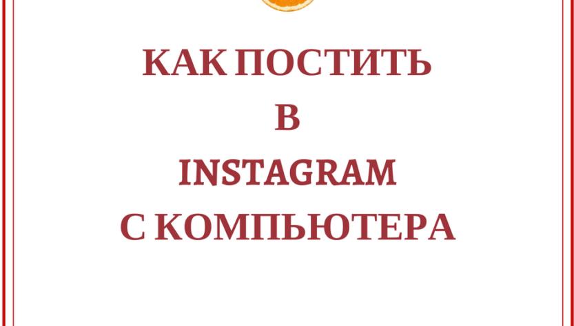 Как загрузить фото в Инстаграм без сервисов инструкция