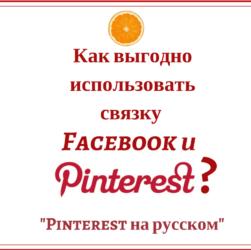 Facebook и Pinterest: взаимовыгодное сотрудничество