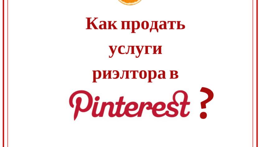 Как использовать Pinterest для риэлтора
