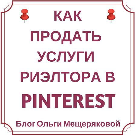 Как использовать Pinterest для риэлтора: видео с реальным примерами использования возможностей Пинтерест для продажи недвижимости #pinterestmarketing #pinterestдлябизнеса #video #pinteresttips #pinterestнарусском