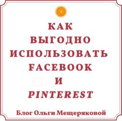 Видео о том, как сохранить свои пины, если у вас нет своего сайта. Для этого подходит личный профиль #Facebook Как это сделать, рассказываю в уроке #pinterestнарусском #video #pinterestips #pinterestadvice