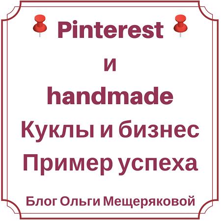 Пример с видео: как успешно продвигать handmade куклы в Pinterest: что нужно делать и как представлять свой бизнес #handmadedolls #pinteresttips #video #pinterestнарусском