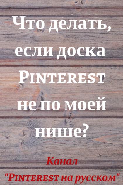 Что делать, если доска Pinterest не попадает по тематике в нишу — советы новичкам и видео
