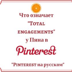 Статистика Пина в Pinterest