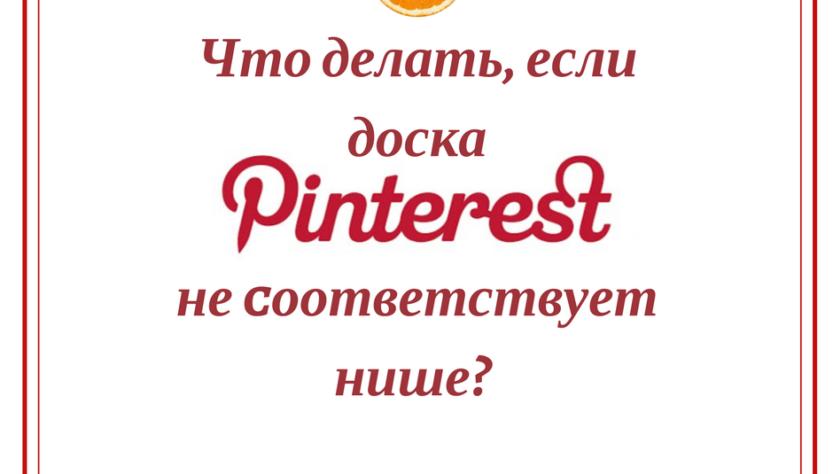 Что делать, если доска Pinterest не соответствует нише? Pinterest для начинающих на русском языке