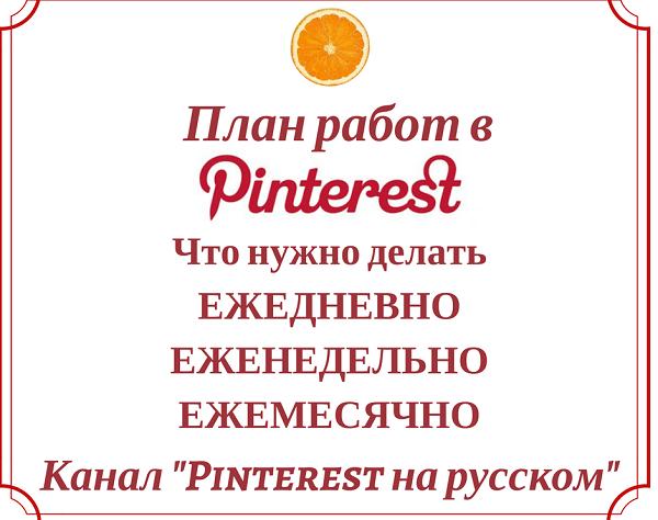 Что нужно делать в Pinterest: план контент-маркетинга на день, неделю и месяц