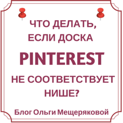 Как использовать пины и доски, если они не по теме ваших товаров, услуг или информации, которые вы предлагаете пользователям Pinterest: реальный видео пример использования кактусов в нише «Еда и напитки». #pinterestmarketing #pinterestдлябизнеса #video #pinteresttips #pinterestнарусском