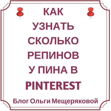 Как узнать количество репинов у Пина: инструкция для начинающего Пиннера #pinteresttips #pinterestmarketing #pinterestдлябизнеса #pinterestнарусском
