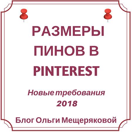 Каким должен быть размер Pins в Pinterest, чтобы изображения не «обрезались» при публикации в ленте: последние новости от администрации Пинтерест и советы начинающим #pinteresttips #pinterestmarketing #pinterestдлябизнеса #pinterestнарусском