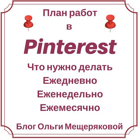 Что нужно делать в Pinterest для увеличения трафика и продаж: пошаговые планы на день, неделю и месяц #pinterestmarketing #video #pinterestдлябизнеса #pinteresttips #pinterestнарусском
