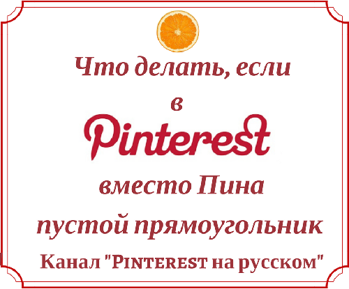 Что делать, если Пин в Pinterest не загружается