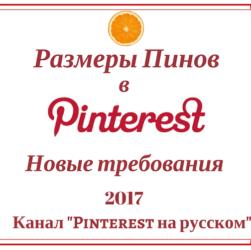 Каким должен быть размер Пина в 2017: последние обновления на платформе Pinterest
