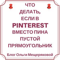 Что делать, если Пин в Pinterest не загружается и вместо изображения появляется пустой прямоугольник: статья и видео в помощь начинающим #pinterestforbloggers #video #pinteresttips #pinterest