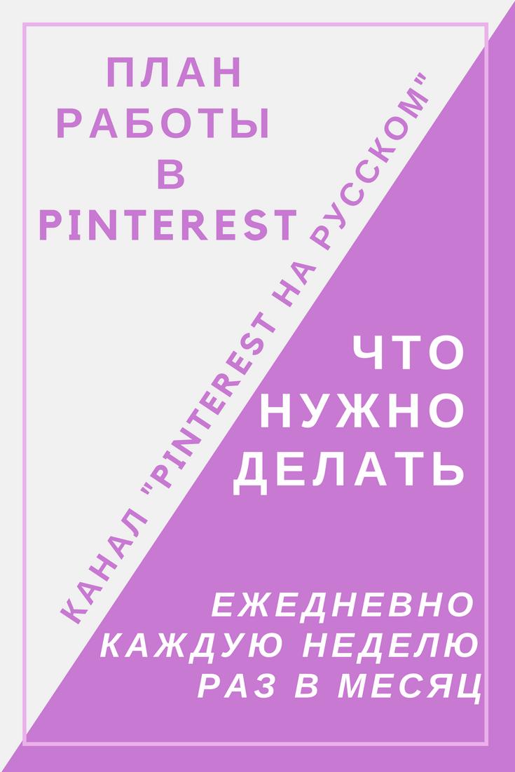 План продвижение в Пинтерест: что нужно делать каждый день, раз в неделю и в конце месяца. Советы новичкам в Pinterest на русском языке #продвижение #продвижениебизнеса #продвижениеинтернете