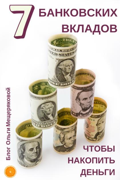 Как копить деньги в кошельке или на банковском вкладе — пример из реальной жизни