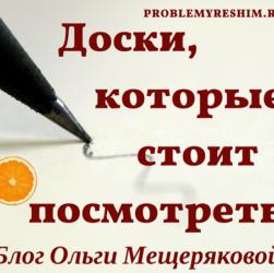 Список полезных досок для заработка в Интернете, таймменеджмента и ведения блога #bloggingtips ##makemoney #mescher410