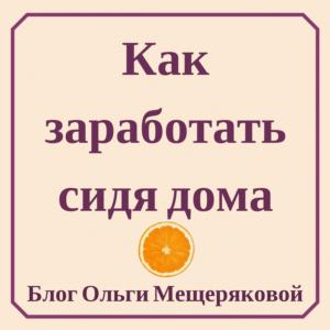 Подробные видео уроки и советы, как заработать сидя дома от блога Ольги Мещерковой #makemoney #mescher410 #blogging #blog