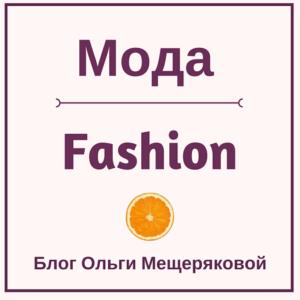 Фото, идеи и лайфхати модных тенденций для девушек #tips #мода #fashion #mescher410