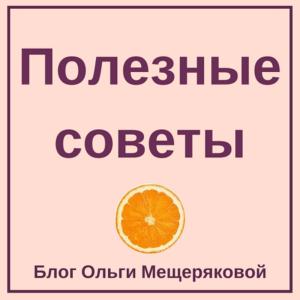 Полезные советы на все случаи жизни от блога Ольги Мещеряковой #lifehacks #smarthome #mescher410