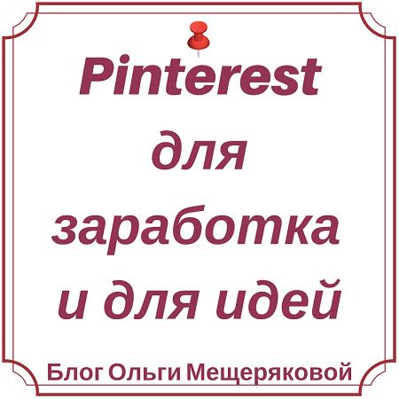Как научиться получать продажи в Пинтерест: бесплатный видео курс, подробные статьи и пошаговые инструкции на блоге Ольги Мещеряковой #pinteresttips #pinterestmarketing #pinterestнарусском