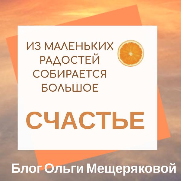 Мотивация для жизни и картинки от Блога Ольги Мещеряковой