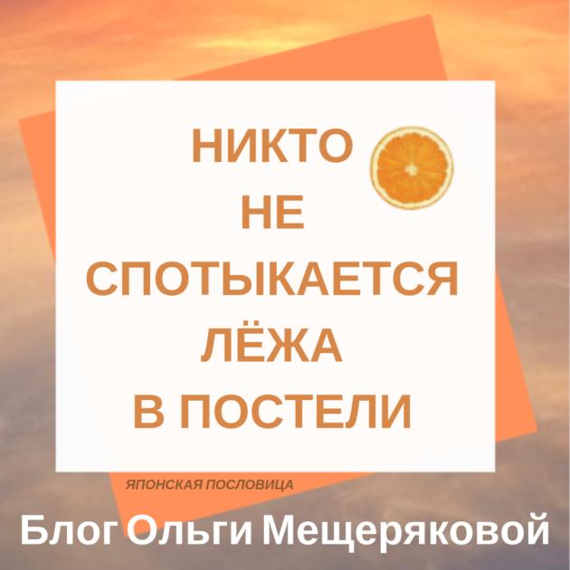 Цитаты и мотивация в пословицах