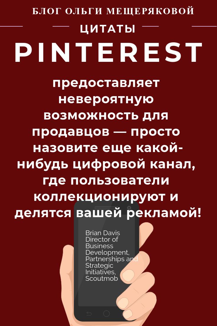 Цитаты на русском знаменитых людей о Pinterest. Для того, чтобы была мотивация для старта и раскрутки бизнеса в Пинтерест