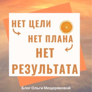 Цитата и мотивация от Блога Ольги Мещеряковой #mescher410