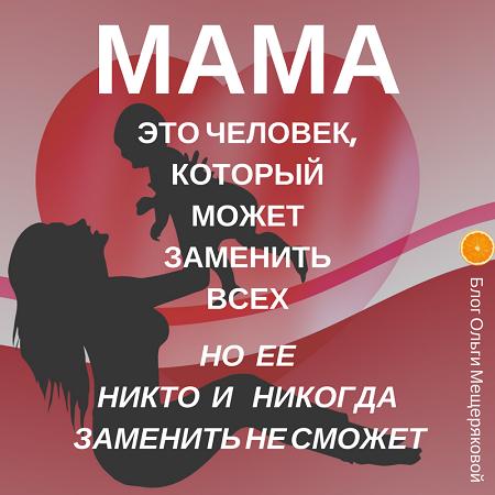 День Матери — идеи и картинки о матери, цитаты знаменитых людей и открытка, которую можно прикрепить в Пинтерест #открытка #цитаты #mescher410