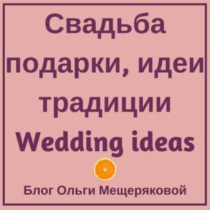 Декор свадебных мероприятий, идеи и свадьба по годовщинам, какие подарки дарить молодоженам и на каждую годовщину свадьбы #weddingtradition #weddinggifts #wedding #mescher410