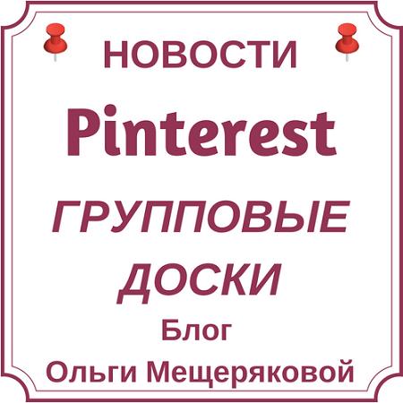 Pinterest и групповые доски: как теперь их применить для продвижения, видео с ответами #pinteresttips #video #видео #mescher410