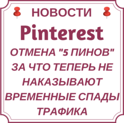 Новости Pinterest 2018 #pinterestнарусском