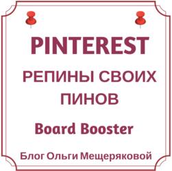 Pinterest и репины своих пинов: в чем опасность в условиях 2018 года #pinteresttips #pinterestдлябизнеса #mescher410