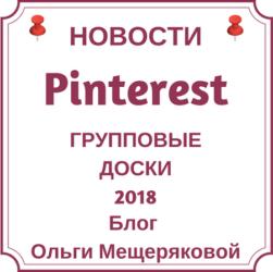 Новые групповые доски Pinterest 2018 — обзор от канала #pinterestнарусском #новости #пинтерест #пинтерестдлябизнеса #групповыедоски #лайфхак